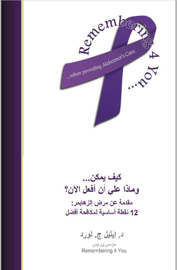 Alzheimer's Primer: Arabic Version